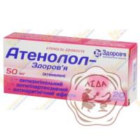 Атенолол 50мг №20 Здоровье