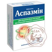 Аспазмин капс. 200мг №30 КВЗ