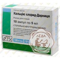 Кальция хлорид 10% 5мл амп. №10 Дарница