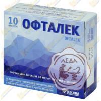 Офталек 10мг/мл амп.1мл №10 Лекхим