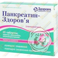 Панкреатин форте 14000 табл. №50 Здоровье