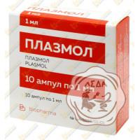 Плазмол 1мл амп. №10 Биофарма