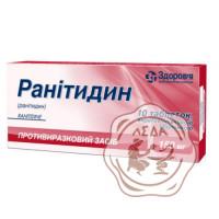 Ранитидин 0,15 №20 Здоровье