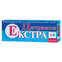 Цитрамон экстра №10 Дарница