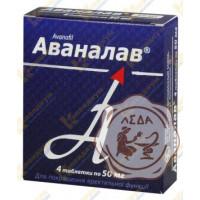 Аваналав 100мг табл. №1 КВЗ