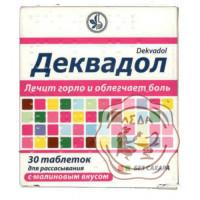Деквадол табл. малина №30 КВЗ