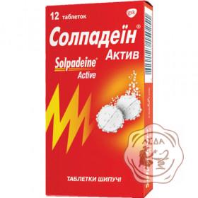 Солпадеин Актив табл. раств. №12
